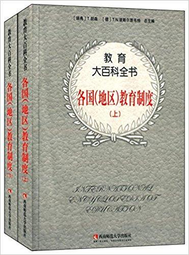 教育大百科全书:各国(地区)教育制度(套装上下册)