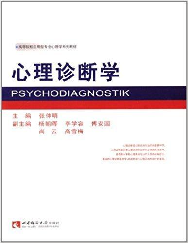 高等院校应用型专业心理学系列教材:心理诊断学