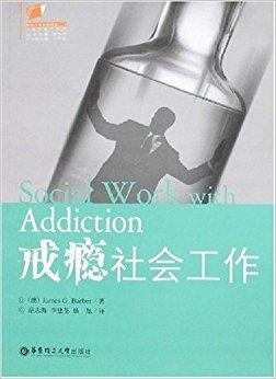 戒瘾社会工作