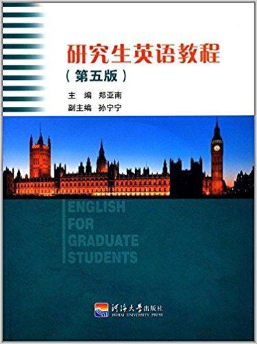 研究生英语教程(附光盘第5版)(光盘1张)