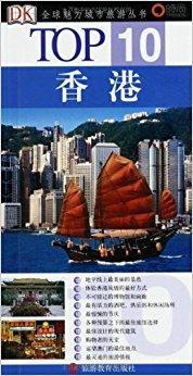 TOP10?香港(DK?TOP10全球魅力城市旅游丛书)