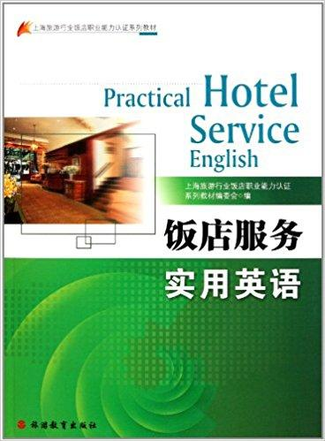 饭店服务实用英语(附光盘)