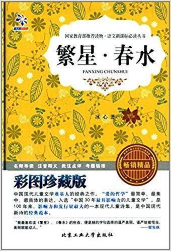 语文新课标必读丛书:繁星·春水(彩图珍藏版)