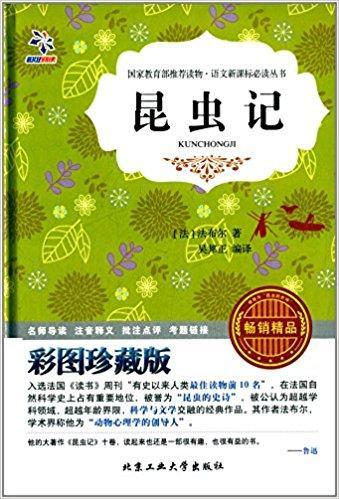 语文新课标必读丛书:昆虫记(彩图珍藏版)
