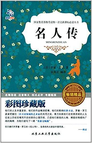 语文新课标必读丛书:名人传(彩图珍藏版)