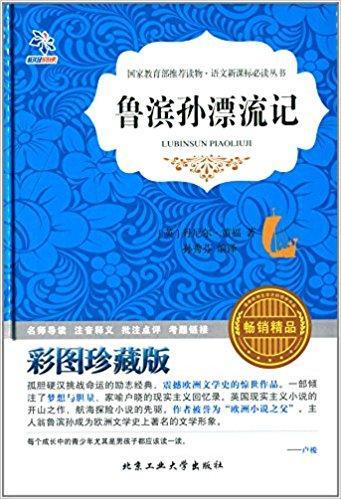 语文新课标必读丛书:鲁滨孙漂流记