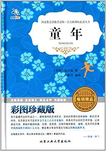 语文新课标必读丛书:童年(彩图珍藏版)