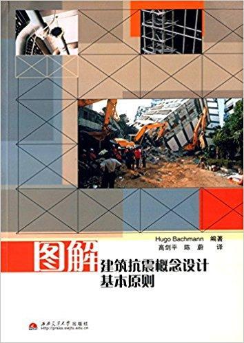 图解建筑抗震概念设计基本原则