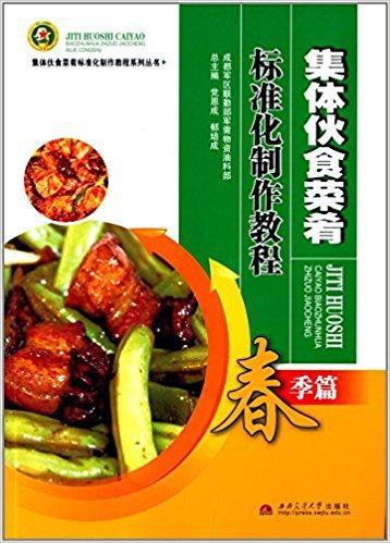 集体伙食菜肴标准化制作教程:春季篇