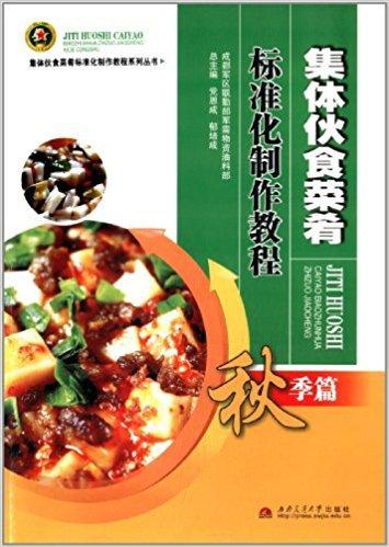 集体伙食菜肴标准化制作教程:秋季篇