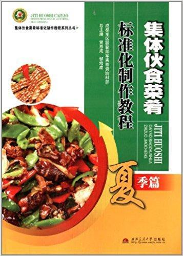 集体伙食菜肴标准化制作教程系列丛书:集体伙食菜肴标准化制作教程(夏季篇)