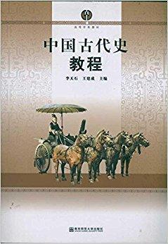 高等学校教材:中国古代史教程