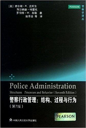 警察行政管理:结构、过程与行为(第7版)