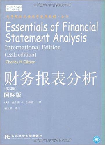 财务报表分析(第12版)(国际版)