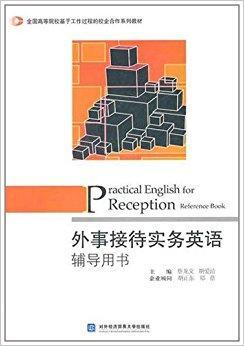 外事接待实务英语辅导用书