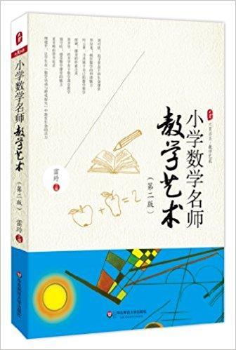 大夏书系·小学数学名师教学艺术(第2版)