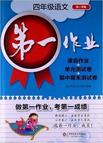 第一作业:语文(4年级第1学期)