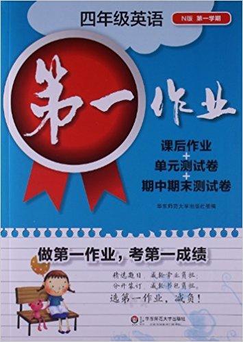 第一作业:英语(4年级第1学期)(N版)