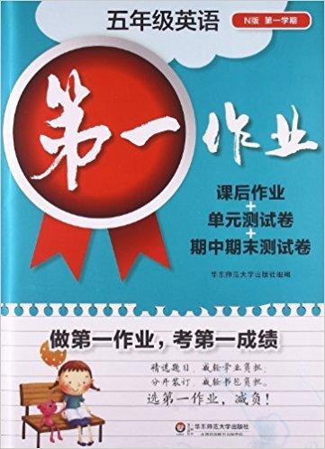 第一作业:英语(5年级)(第1学期)(N版)