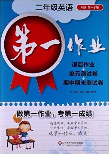 第一作业:英语(2年级第1学期)(N版)