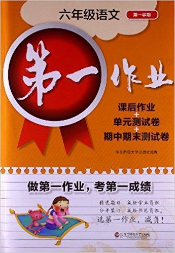 第一作业:语文(6年级第1学期)