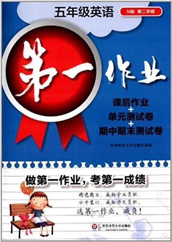 第一作业:5年级英语(N版)(第2学期)