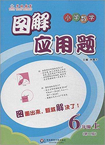 学林教育·图解应用题:6年级(上)(第2版)