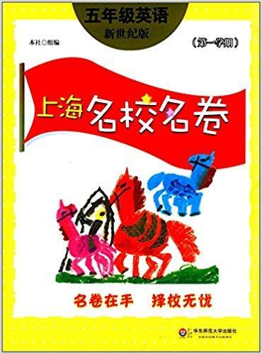上海名校名卷:五年级英语(第一学期)(新世纪版)