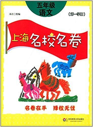 上海名校名卷:5年级语文(第1学期)