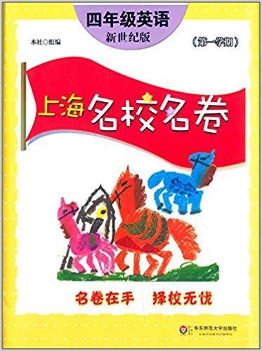 上海名校名卷:四年级英语(新世纪版)(第一学期)