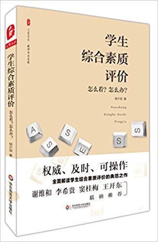 大夏书系·学生综合素质评价:怎么看?怎么办?