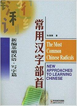 常用汉字部首:新编基础汉语(写字篇)