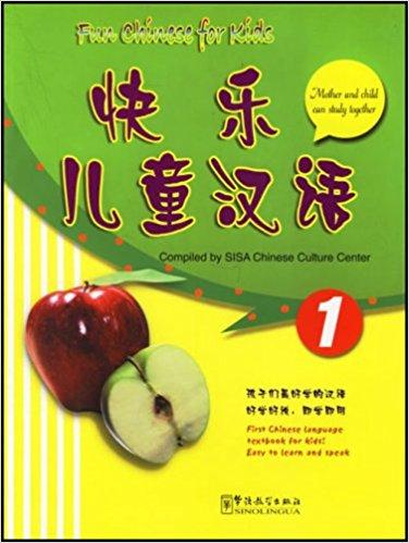 快乐儿童汉语1(附光盘)