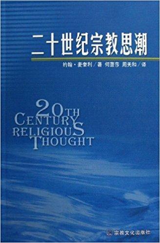 二十世纪宗教思潮