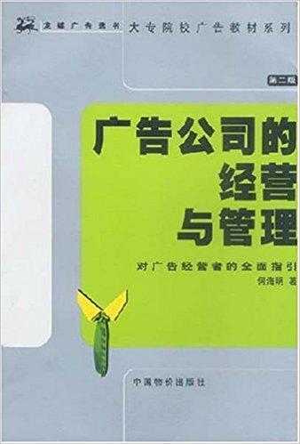 广告公司的经营与管理:对广告经营者的全面指引(第2版)