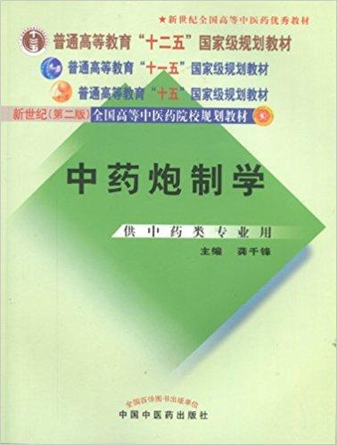 中药炮制学(供中药类专业用)