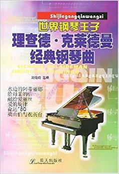 世界钢琴王子理查德?克莱德曼经典钢琴曲