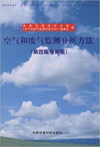 空气和废气监测分析方法(第4版增补版)