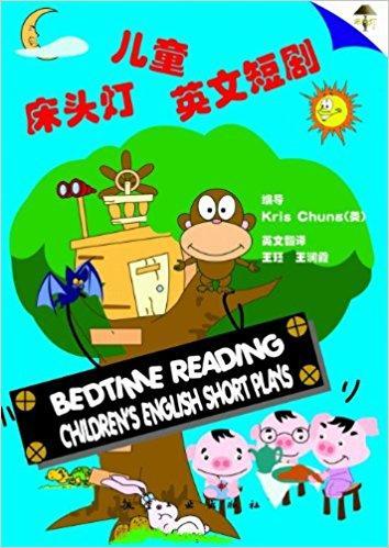 儿童床头灯英文短剧(附DVD光盘2张)