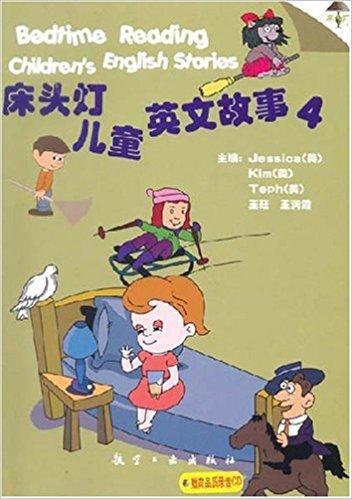 床头灯儿童英文故事4(赠CD)