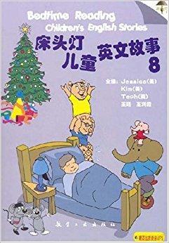 床头灯英语学习系列?床头灯儿童英文故事8(MP3)