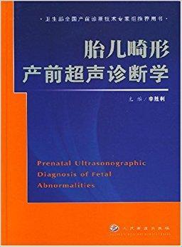 胎儿畸形产前超声诊断学(精装)