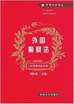 外国法典译丛:外国警察法