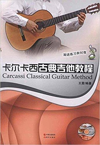 卡尔卡西古典吉他教程:渐进练习曲50首(附光盘1张)