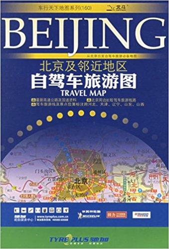 北京及邻近地区自驾车旅游图