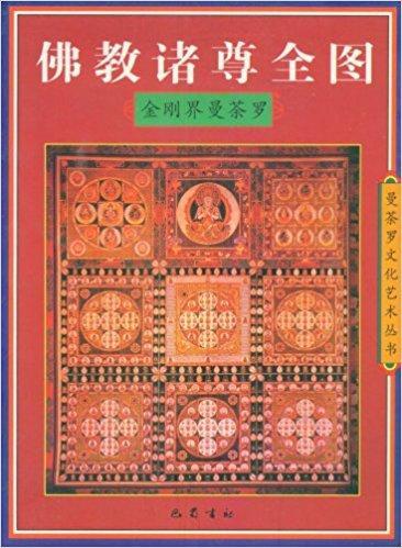 佛教诸尊全图:金刚界曼荼罗