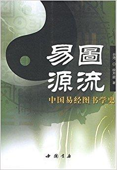 易圖源流:中国易经图书学史