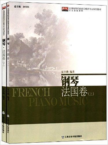 全国高等院校音乐教育专业系列教材?专业技能课程:钢琴(法国卷)(套装共2册)