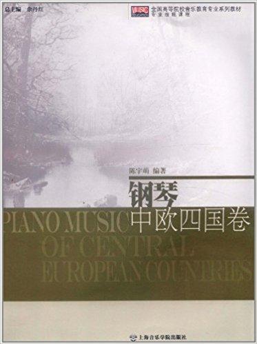 钢琴:中欧四国卷