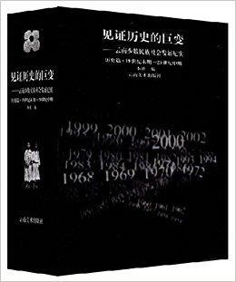 见证历史的巨变:云南少数民族社会发展纪实(历史篇)(19世纪末期-20世纪中期)(共4册)